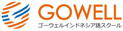 ゴーウェルインドネシア語スクール