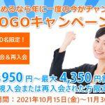 インドネシア語GOGOキャンペーン